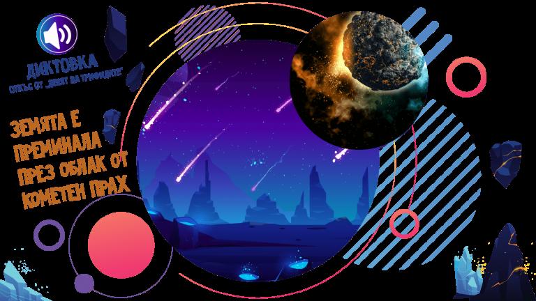 Диктовка: Земята е преминала през облак от кометен прах
