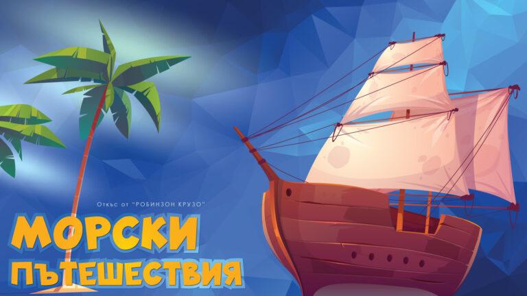 Мечтаех за морски пътешествия