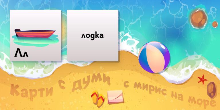 Карти с думи за лято и море